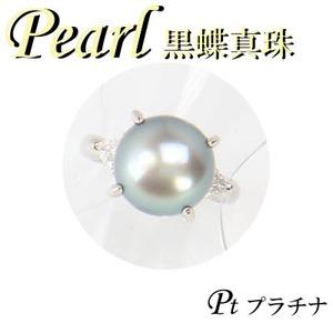 Pt850 プラチナ リング 黒蝶 真珠 & ダイヤモンド 6月誕生石/11号 - 拡大画像