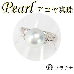 Pt プラチナ リング アコヤ 真珠 & ダイヤモンド 6月誕生石/16号 - 拡大画像