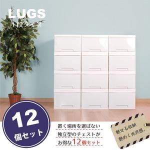 LUGS クローゼット収納ボックス1段 シルキーホワイト【12個組】