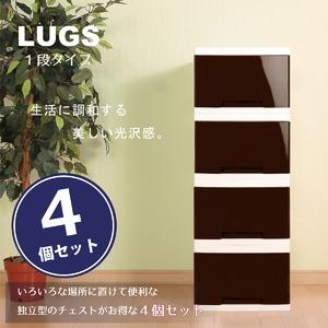 LUGS クローゼット収納ボックス1段 ダークブラウン 【4個組】