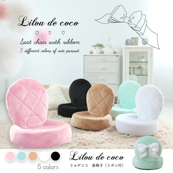 Liloudecoco リルデココ 座椅子(リボン付)ミント 姫系 キルティング クッション 一人暮らし 折りたたみ可能 椅子 小さい