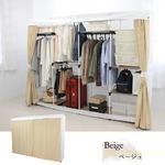 ハンガーラック/衣類収納 【240cmタイプ ベージュ】 洗えるカーテン付き 『LUGS 壁面クローゼットハンガー』 〔ベッドルーム〕