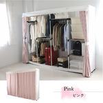 ハンガーラック/衣類収納 【240cmタイプ ピンク】 洗えるカーテン付き 『LUGS 壁面クローゼットハンガー』 〔ベッドルーム〕