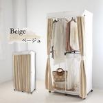 ハンガーラック/衣類収納 【90cmタイプ ベージュ】 洗えるカーテン付き 『LUGS 壁面クローゼットハンガー』 〔ベッドルーム〕