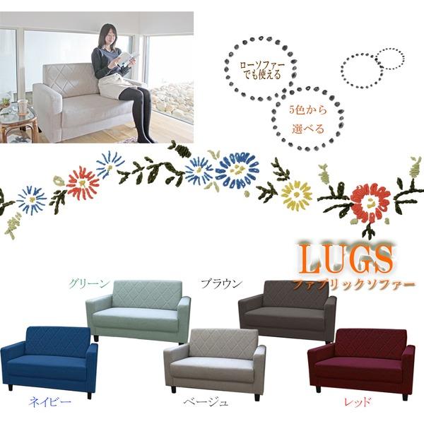 一人暮らしにおすすめ!ソファ LUGS ラグス 二人掛けソファー シンプルデザイン キルティング