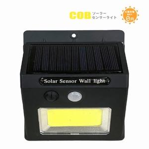COBソーラーセンサーライト 電池代不要 生活防水 明るさ200ルーメン - 拡大画像
