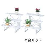日本製 フラワースタンド ヒナ3段600 ホワイト 2台セット 60cm幅 園芸 ガーデニング スタンド プランター置き プランタースタンド