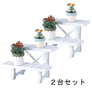 フラワースタンド ヒナ2段450 ホワイト 2台セット 45cm幅 日本製 園芸 ガーデニング スタンド プランター置き プランタースタンド - 拡大画像