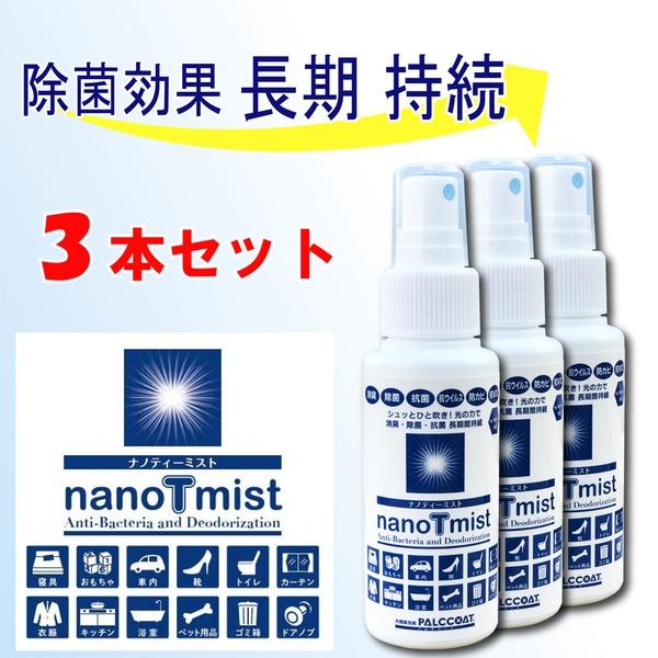 nanoTmist 80ml 3本セット 効果持続 消臭 抗菌 防カビ 防汚 光触媒パルクコート