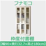 フナモコ 枠戸付書棚 【幅90×高さ180cm】 ホワイト VBW-90 日本製