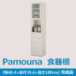 パモウナ 食器棚GS 【幅40.4×高さ180cm】 リキューブホワイト GS-S400R 【完成品】 日本製