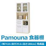 パモウナ 食器棚GS 【幅74.8×高さ180cm】 リキューブホワイト GS-S750R 【完成品】 日本製