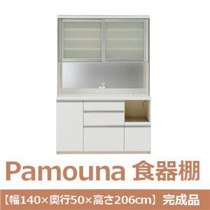 パモウナ 食器棚 IK 【幅140×奥行50×高さ206cm】 パールホワイト IKR-1400R 【完成品】 日本製