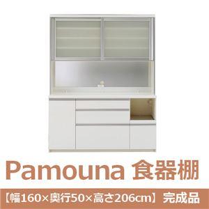 パモウナ 食器棚 IK 【幅160×奥行50×高さ206cm】 パールホワイト IKR-1600R 【完成品】 日本製