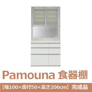 パモウナ 食器棚 IK 【幅100×奥行50×高さ206cm】 パールホワイト IKA-1000R 【完成品】 日本製