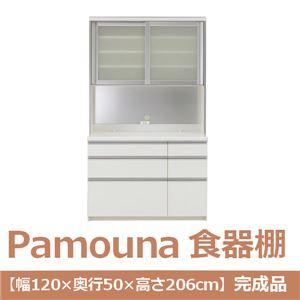 パモウナ 食器棚 IK 【幅120×奥行50×高さ206cm】 パールホワイト IKA-1200R 【完成品】 日本製