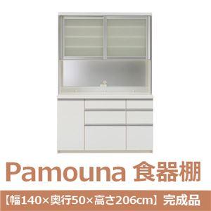 パモウナ 食器棚 IK 【幅140×奥行50×高さ206cm】 パールホワイト IKA-1400R 【完成品】 日本製