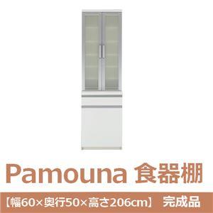 パモウナ 食器棚 IK 【幅60×奥行50×高さ206cm】ダストボックス2個付 パールホワイト IK-601K 【完成品】 日本製