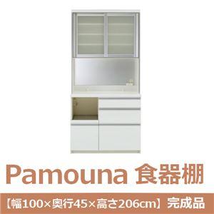 パモウナ 食器棚 IK 【幅100×奥行45×高さ206cm】 パールホワイト IKL-S1000R 【完成品】 日本製