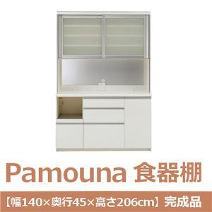 パモウナ 食器棚 IK 【幅140×奥行45×高さ206cm】 パールホワイト IKL-S1400R 【完成品】 日本製