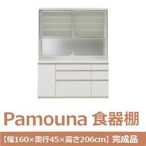 パモウナ 食器棚 IK 【幅160×奥行45×高さ206cm】 パールホワイト IKA-S1600R 【完成品】 日本製