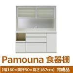 パモウナ 食器棚VK 【幅160×奥行50×高さ187cm】 パールホワイト VKL-1600R 【完成品】 日本製