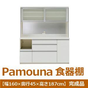 パモウナ 食器棚VK 【幅160×奥行45×高さ187cm】 パールホワイト VKL-S1600R 【完成品】 日本製