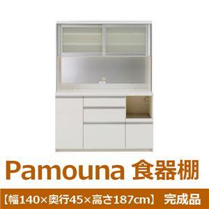 パモウナ 食器棚VK 【幅140×奥行45×高さ187cm】 パールホワイト VKR-S1400R 【完成品】 日本製