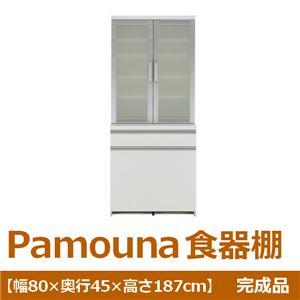 パモウナ 食器棚VK 【幅80×奥行45×高さ187cm】ダストボックス3個付 パールホワイト VK-S801K 【完成品】 日本製