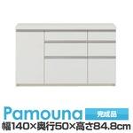 パモウナ 食器棚 IK カウンター 【幅140×奥行50×高さ84.8cm】 パールホワイト IKA-1400R【下台のみ】 【完成品】 日本製
