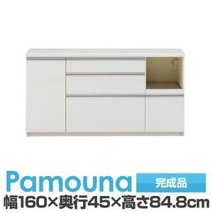 パモウナ 食器棚 IK カウンター 【幅160×奥行45×高さ84.8cm】 パールホワイト IKR-S1600R【下台のみ】 【完成品】 日本製