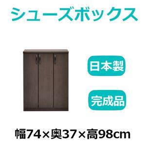 共和産業 マカロン シューズボックス 74Lシューズ ブラウン【幅74×高さ98cm】 日本製 国産