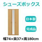 共和産業 マカロン シューズボックス 74ミラー付シューズ ライト【幅74×高さ180cm】 日本製 国産