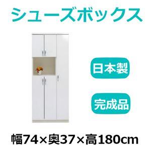 共和産業 マカロン シューズボックス 74オープンシューズ ホワイト【幅74×高さ180cm】 日本製 国産