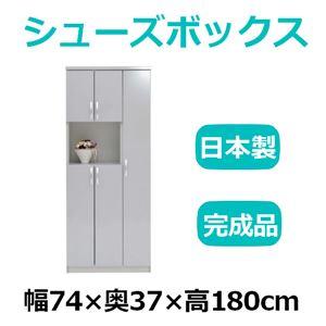 共和産業 マカロン シューズボックス 74オープンシューズ グレー【幅74×高180cm】 日本製 国産