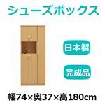共和産業 マカロン シューズボックス 74オープンシューズ ライト【幅74×高さ180cm】 日本製 国産