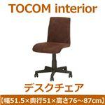 あずま工芸 TOCOM interior(トコムインテリア) デスクチェア 昇降機能 ダークブラウン EDC-200