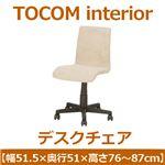 あずま工芸 TOCOM interior(トコムインテリア) デスクチェア 昇降機能 ベージュ EDC-201