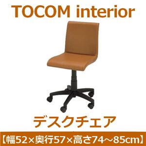 あずま工芸 TOCOM interior(トコムインテリア) デスクチェア 昇降機能 ブラウン EDC-4138 - 拡大画像