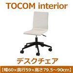 あずま工芸 TOCOM interior(トコムインテリア) デスクチェア 昇降機能 ホワイト EDC-4291