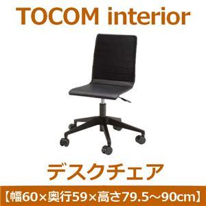 あずま工芸 TOCOM interior(トコムインテリア) デスクチェア 昇降機能 ブラック EDC-4299 - 拡大画像