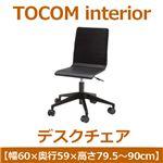 あずま工芸 TOCOM interior(トコムインテリア) デスクチェア 昇降機能 ブラック EDC-4299