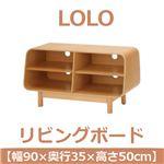 あずま工芸 LOLO(ロロ) リビングボード 幅90×高さ50cm ホワイトオーク突板 LOL-263