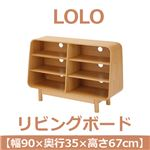 あずま工芸 LOLO(ロロ) リビングボード 幅90×高さ67cm ホワイトオーク突板 LOL-264