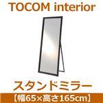 あずま工芸 TOCOM interior(トコムインテリア) スタンドミラー 幅65×高さ165cm ブラック TSM-4669