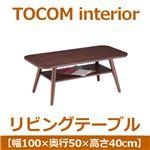 あずま工芸 TOCOM interior(トコムインテリア) リビングテーブル 幅100cm ダークブラウン WLT-2070