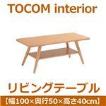 あずま工芸 TOCOM interior(トコムインテリア) リビングテーブル 幅100cm ナチュラル WLT-2076