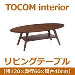 あずま工芸 TOCOM interior(トコムインテリア) リビングテーブル 幅120cm オーバル ダークブラウン WLT-2090