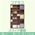 漫画収納 フナモコ スライド書棚 【幅103.7×高さ180cm】 リアルウォールナット JSD-104