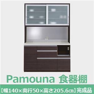 パモウナ 食器棚LU 【幅140×高さ205.6cm】 カカオチェリー LU-1400R - 拡大画像